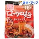 ローカロ麺 辛味噌チゲ風(3食入)