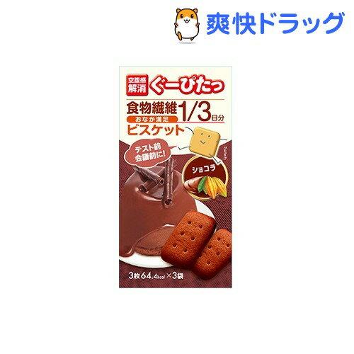 ぐーぴたっ ビスケット ショコラ(3枚*3袋入)【ぐーぴたっ】