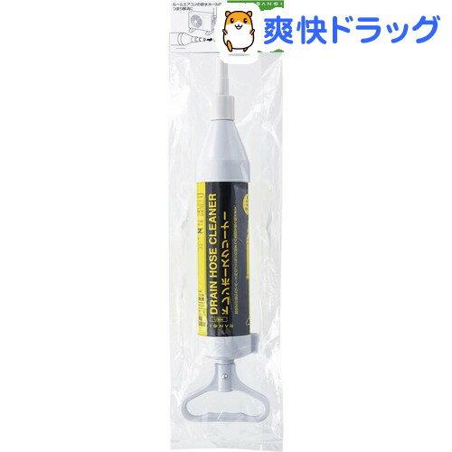 三栄水栓 ドレンホースクリーナー PR871(1コ入)【SANEI(サンエイ)】
