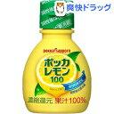 ポッカレモン100(70mL)
