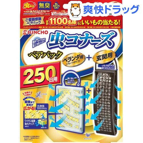 虫コナーズ ペアパック ベランダ用+玄関用 250日用 無臭(1セット)【虫コナーズ】