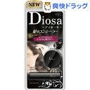 パオン ディオーサ 髪のコンシーラー ダークブラウン(4g)【パオン】[白髪染め Paon Diosa]