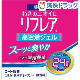 メンソレータム リフレア デオドラントジェル(48g)【リフレア】