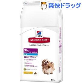 サイエンスダイエット シニアプラス 小粒 高齢犬用(6.5kg)【d_sd】【サイエンスダイエット】