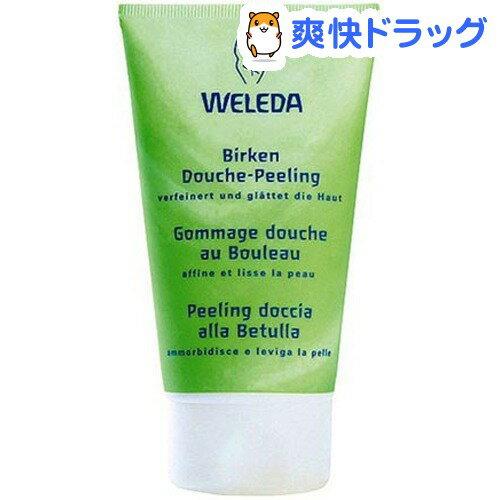 ヴェレダ ホワイトバーチ ピーリングボディウォッシュ(150mL)【ヴェレダ(WELEDA)】