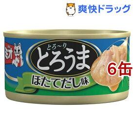 ミオ とろうま ほたてだし味(70g*6缶セット)【ミオ(mio)】