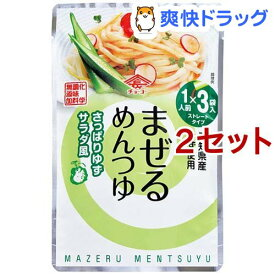 チョーコー醤油 まぜるめんつゆ さっぱりゆずサラダ風(30g*3袋入*2セット)【チョーコー】