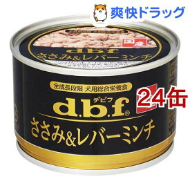 デビフ 国産 ささみ&レバーミンチ(150g*24コセット)【デビフ(d.b.f)】[ドッグフード]