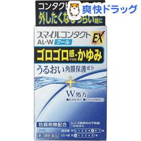 【第3類医薬品】スマイルコンタクトEX AL-W クール(12ml)【スマイル】