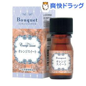 ラドンナ エッセンシャルオイル オレンジスイート LG08-EO-OS(1本入)【ラドンナ】