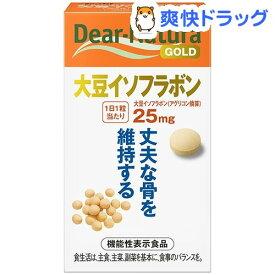 ディアナチュラゴールド 大豆イソフラボン(30粒)【Dear-Natura(ディアナチュラ)】