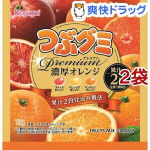 春日井製菓 つぶグミ premium 濃厚オレンジ(75g*2袋セット)【つぶグミ】