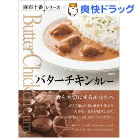 nakato 麻布十番シリーズ バターチキンカレー(200g)【麻布十番シリーズ】
