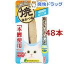 いなば チャオ 焼本かつお高齢猫用ほたて味(48本セット)【チャオシリーズ(CIAO)】