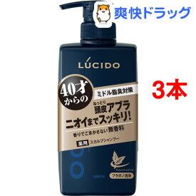ルシード 薬用スカルプデオシャンプー(450ml*3本セット)【ルシード(LUCIDO)】