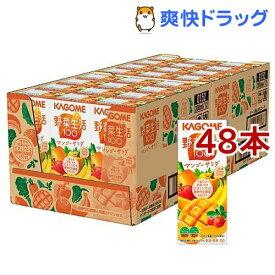 野菜生活100 マンゴーサラダ(200ml*48本入)【野菜生活】