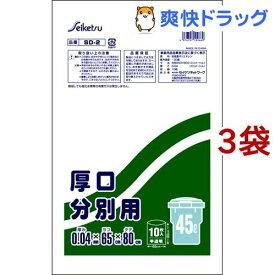 ゴミ袋 厚口分別ペール用 45L 半透明 SD-2(10枚入*3コセット)