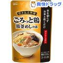 炊き込み御膳 ごろっと鶏釜めしの素 2〜3人前(556g)【炊き込み御膳】