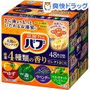 バブ 厳選4種類の香りセレクトBOX(48錠入)【atk_m3】【バブ】[入浴剤]