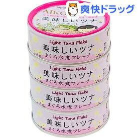 美味しいツナ まぐろ水煮フレーク(70g*4缶入)【伊藤食品】