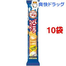ブルボン プチ バニラクラッカー(45g*10袋セット)【ブルボン プチシリーズ】