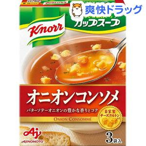クノール カップスープ オニオンコンソメ(3袋入)【クノール】