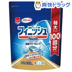 フィニッシュ パワー キューブ L タブレット 食器洗い機専用洗剤(100個入)【rfb-f30】【フィニッシュ(食器洗い機用洗剤)】