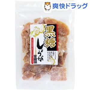 【訳あり】味源 黒糖しょうが甘納豆(200g)【味源(あじげん)】
