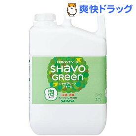 エコハンドソープ シャボグリーン フォーム 大容量(2.7L)【シャボグリーン】