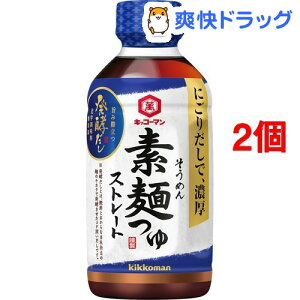 キッコーマン 発酵だし 素麺つゆ(300ml*2個セット)【キッコーマン】