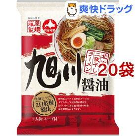 北海道二夜干しラーメン 旭川醤油(112g*20コセット)
