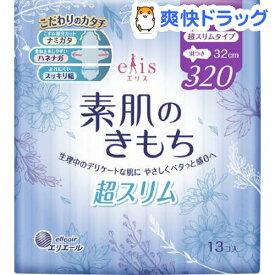 エリス Megami 素肌のきもち 超スリム 特に多い夜用 320 羽つき(13枚入)【elis(エリス)】