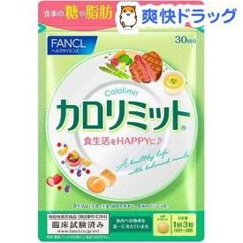 ファンケル カロリミット(90粒入)【カロリミット】