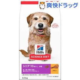 サイエンスダイエット シニアプラス 小粒 高齢犬用(6.5kg)【dalc_sciencediet】【n9s】【z8s】【サイエンスダイエット】[ドッグフード]