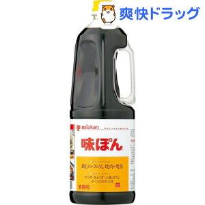ミツカン 味ぽん 業務用 ペットボトル(1.8L)【味ぽん】
