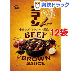 湖池屋 KOIKEYA CRAFTスコーン 牛肉のブラウンソース煮込み(70g*12袋セット)【湖池屋(コイケヤ)】