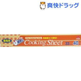 業務用クッキングシート コアレス ロールタイプ 33cm*40m(1コ入)