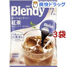 ブレンディ ポーションティー セイロンティー(18g*7コ入*3コセット)【ブレンディ(Blendy)】