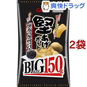 堅あげポテト ブラックペッパー ビッグサイズ(150g*2袋セット)【カルビー 堅あげポテト】