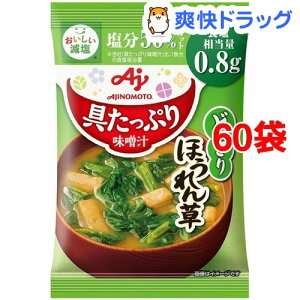 味の素 具たっぷり味噌汁 ほうれん草 減塩(60袋セット)【味の素(AJINOMOTO)】