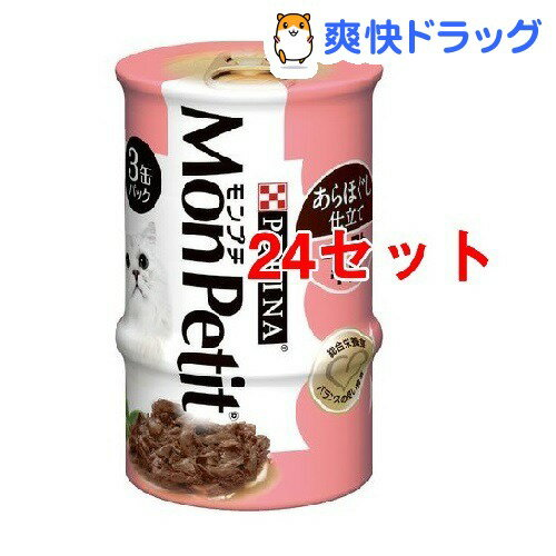 モンプチ セレクション 3P ロースト牛肉のあらほぐし 手作り風(1セット*24コセット)【d_mon】【モンプチ】