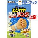 ムシガード 虫よけリング 子供用 ブルー(1パック*2コセット)【ムシガード】
