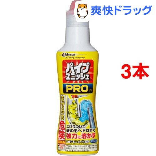 パイプユニッシュ PRO(400g*3コセット)【パイプユニッシュ】