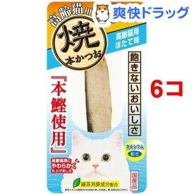 いなば チャオ 焼本かつお高齢猫用ほたて味(1本*6コセット)【チャオシリーズ(CIAO)】
