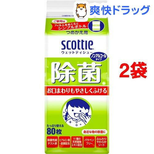 スコッティ ウェットティシュー 除菌 ノンアルコールタイプ つめかえ用(80枚入*2コセット)【9ra】【スコッティ(SCOTTIE)】