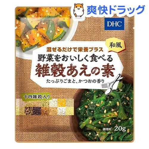 DHC 野菜をおいしく食べる 雑穀あえの素 和風(20g)【DHC サプリメント】
