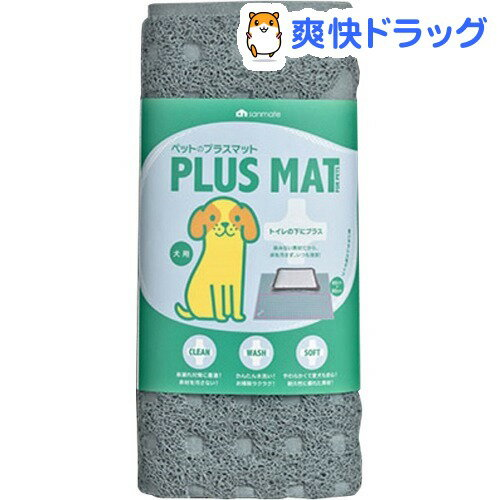 サンメイト ペットのプラスマット 犬用 ブルーグレー L(1枚入)【サンメイト】