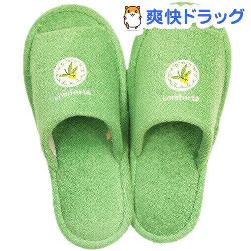 コムフォルタ4 洗えるスリッパ グリーン(1足)【コムフォルタ4】