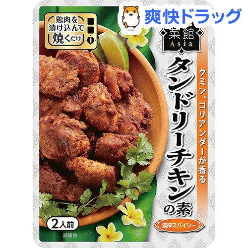 菜館アジア タンドリーチキンの素(2人前)【菜館(SAIKAN)】