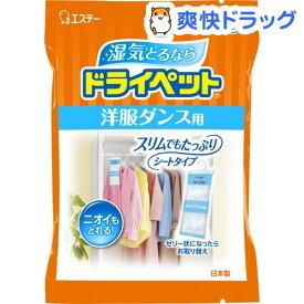 ドライペット 除湿剤 洋服ダンス用(50g*2シート入)【ドライペット】